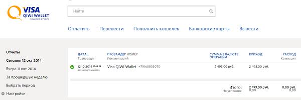 Скриншоты выплат WEBTRANSFER